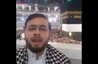 آخرین تلاوت قاری ممتاز ایرانی پیش از شهادت