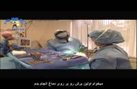 دکتر مسعود بنیاد ی و آخرین پیشرفت ها در جراحی پلاستیک - سلامت