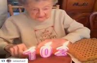 وقتی میخوای شمع تولد ۱۰۲ سالگیتو فوت كنی مواظب باش!!!!