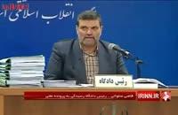 دادگاه علنی بابک زنجانی متهم نفتی