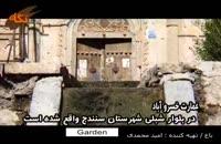 اماکن تاریخی عمارت خسروآباد