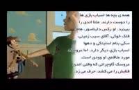 کتاب صوتی کودکان دوزبانه  اسباب بازی ها-شادن پژواک1-1