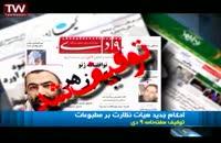 رسانه ی جبهه انقلاب 9دی توقیف شد!
