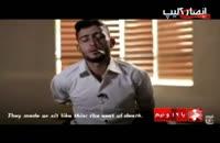 بازخوانی جنایت اسپایکر بدست داعش