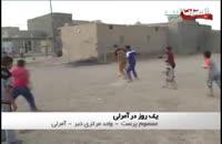 راز پیروزی شهر آمرلی عراق بر داعش