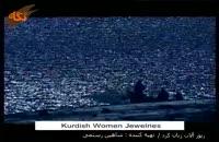 زیورآلات زنان کرد