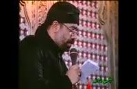 مداحی شب پنجم محرم حاج محمود کریمی