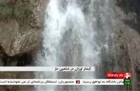 آبشار اوزان؛شاهین دژ