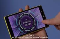 جو بلفیوری و ویندوز ۱۰ برای گوشی ها (زیرنویس فارسی)