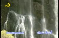 استان لرستان آبشار شوی