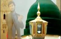 نماهنگ زیبای محمد(صلی الله علیه و آله و سلّم) با صدای حامد زمانی.