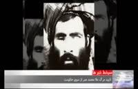 مرگ «ملاعمر، رهبر طالبان افغانستان» تایید شد