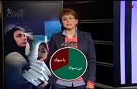 بیسوادی زنان ایرانی یا بیسوادی صدای آمریکا؟ سوتی جالب خبری