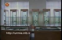 استان آذربايجان غربی موزه خوی