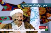 واکنش خواهر احمدی نژاد به خاطره هاشمی