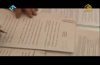 مستند بازرسی در مذاکرات هسته ای