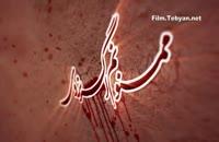نماهنگ بمان با صدای محمود کریمی (فدایی دو ارباب)