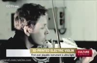 اولین ویولن الکتریکی شفاف ساخته شده با پرینتر سه بعدی