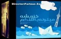 ویدیو تهران شلوغه علی عبدالمالکی