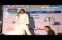 اجرای زیبای هنرمند محبوب و بزرگ سبزوار علی براتی در پارک سلامت(عید فطر)
