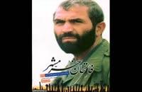 کلیپی بسیار غم انگیز شهید حاج حسین همدانی