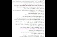 ۹۰ خاصیت خواندن دعای فرج با صدای استاد فرهمند..
