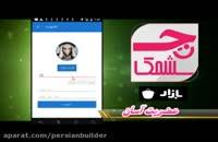 اپلیکیشن شبکه اجتماعی ایرانی چشمک