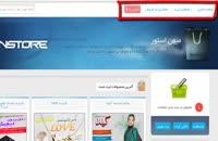 فروشگاه سایت ایران ماد راه اندازی شد!!