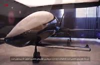 ویدیو معرفی سریع ترین هواپیمای اختصاصی جهان با زیر نویس فارسی