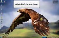 آموزش کار با فایروال ویندوز