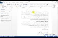آموزش نرم افزار word ۲۰۱۳ قرارد دادن عکس در متن