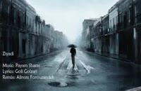 آهنگ بی کلام زیادی از باران (تنظیم: علیرضا فروزنده)
