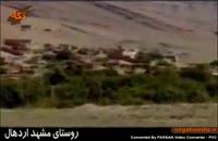 روستای مشهد اردهال