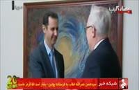 بشار اسد خط قرمز ماست