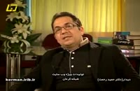 پروفسور حمید رحمت