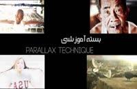 آموزش اختلاف منظر Parallax Package افترافکت