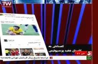 توهین سعودی ها به مرحوم هادی نوروزی