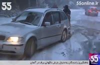 غافلگیری رانندگان به دنبال بارش ناگهانی برف در آلمان