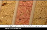 سوغات شهرها: سوهان کنجدی