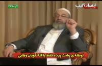 توطئه ی پشت پرده یا الله گویان وهابی (2)