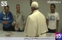 بازدید پاپ فرانسیس از پناهگاه افراد بی خانمان