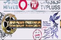 کاخ جشنواره تحت تاثیر حضور لیلا حاتمی/«مرگ ماهی» پر حاشیه ترین فیلم جشنواره شد! (البته تا این لحظه!)