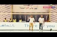 نماهنگ بسیار زیبا برای حمایت از بچه های تیم والیبال ایران