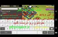 دانلود نسخه هک بازی کلش اف کلنز