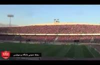حضور یکصد هزار تماشاگر در ورزشگاه آزادی