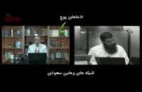 دفاع شبکه های وهابی از آل سعود به خاطر کشتار حجاج