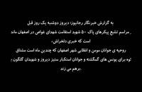 بازداشت مردمان بی گناه اصفهانی به جرم استکبار ستیزی!