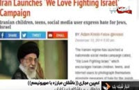 وحشت اسرائیل از یک کمپین ایرانی