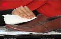 کلیپ آموزش خانه داری :  تمیز کردن کفش