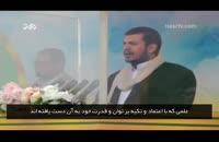 تمجید رهبر حوثی ها از ایران (فدایی دو ارباب)